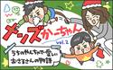 5歳児のオリジナル言葉連発! 「うんちこりんまん」登場!【メンズかーちゃん~うちのやんちゃで愛おしいおさるさんの物語~ 第2回】