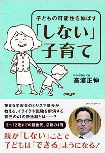 ママの安心感のために、先回り教育をしない【ママが「しない」子育て Vol.4】