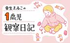 謎の言葉がたくさん!1歳児のかわいいおしゃべり 【栗生ゑゐこの1歳児観察日記Vol.1】