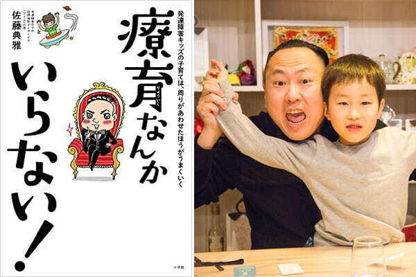 左:『療育なんかいらない!』(佐藤典雅・著/小学館 ¥1,296 税込)右:著者の佐藤典雅(さとう・のりまさ)さん