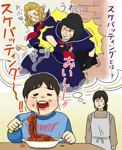 新たな食べ物誕生の瞬間 第3回【栗生ゑゐこの子どもの言い間違い】