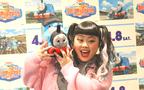 最新作「きかんしゃトーマス」の世界! 渡辺直美が声優として出演