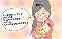 第一子の子育ては、「先」ではなく、「今」に共感してほしい【コソダテフルな毎日 第8話】