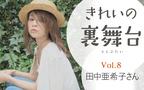 田中亜希子さんのスキンケアは? ママのカリスマが愛用するコスメとは【きれいの裏舞台】