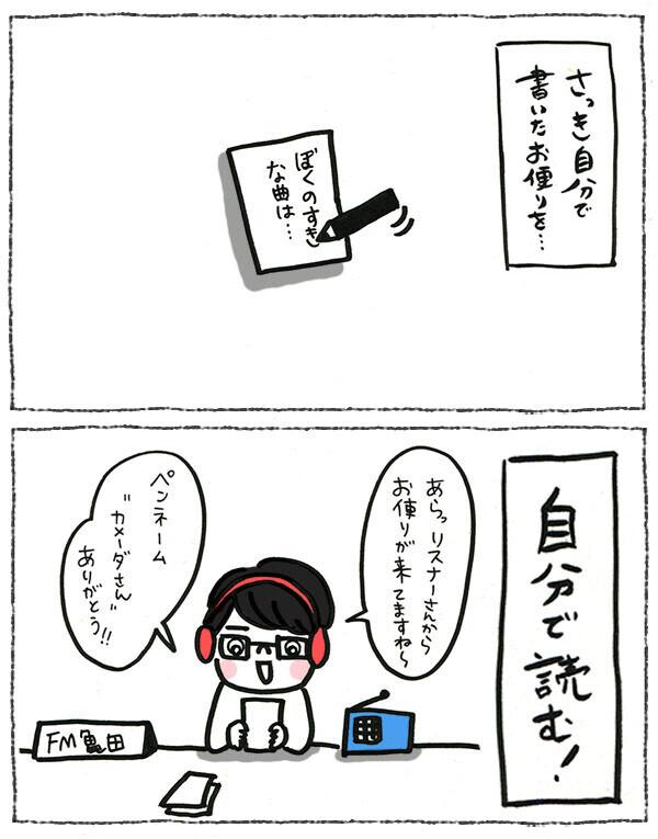 亀田誠治のすごさの秘密 【ゆめを叶えた大人の子ども時代、ヒヨっ子ちゃずのイラストインタビューVol.4】