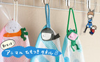 新生活! アニマルひもつきタオルで子どもを応援【おうちで季節イベント お手軽アートレシピ Vol.8】