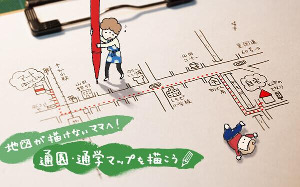 地図の書き方のコツを図解!  簡単に作れる通園・通学マップ【おうちで季節イベント お手軽アートレシピ Vol.9】