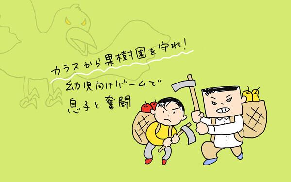 カラスから果樹園を守れ!幼児向けゲームで息子と奮闘【下請けパパ日記~家庭に仕事に大興奮~ Vol.6】