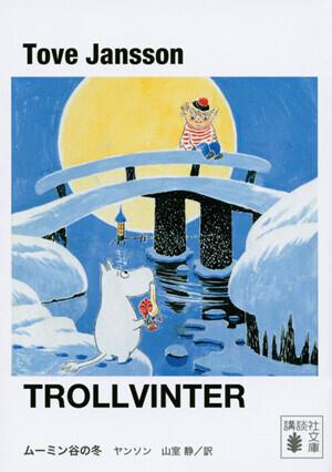 1957年に出版された、トーベにとって大きな転機となった6作目『ムーミン谷の冬』(講談社文庫)