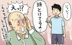 子どもの脳内変換がスゴイ! おじいちゃんの薄毛の理由とは…第7回【栗生ゑゐこの子どもの言い間違い】