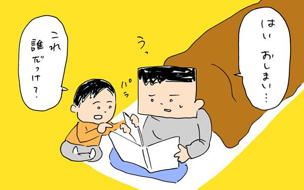 「眠くない…まぶしいだけ」寝かしつけに大苦戦【下請けパパ日記~家庭に仕事に大興奮~ Vol.9】