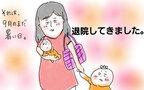産後養生しないとドエライことになる説【コソダテフルな毎日 第17話】