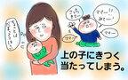 二人目育児の悩み…上の子へのイライラをどう克服した?【コソダテフルな毎日 第16話】