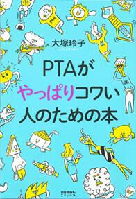 『PTAがやっぱりコワい人のための本』