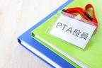 「正直やりたくない」が本音 でも、PTA役員経験者だけが知るメリットがある?【パパママの本音調査】  Vol.82