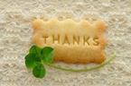 「ありがとう」を絵本で学ぶ! お礼が言える子になるおすすめの絵本5選【親子で楽しむ絵本の時間】 第6回