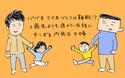 パパ友、ママ友づくりは難航!? 2歳児よりも遥かに会話に手こずる内気な夫婦【下請けパパ日記~家庭に仕事に大興奮~ Vol.17】