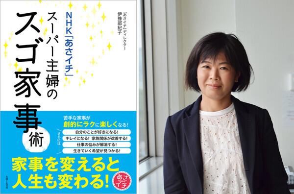 家事はがんばらなくていい。 NHK『あさイチ』で「スーパー主婦」シリーズを制作した伊豫部ディレクターが語る「人生を変えるヒミツ」