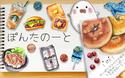 【人気連載】冷蔵庫を徹底マネージメント!節約のガキは週イチの○○にあり!【ぽんたの献立ノート~Ameba公式トップブロガー連載~ Vol.2】