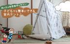 新聞紙でテントをつくる! 雨の日は親子でおもちゃを作って楽しもう!【おうちで季節イベント お手軽アートレシピ Vol.16】
