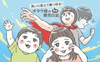 【新連載】はじめまして!オタクママのコイズミチアキです【笑いに変えて乗り切る!(願望) オタク母の育児日記】  Vol.1
