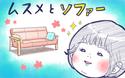 ムスメとソファー【すくすくきろく@kita.acari 第2話】
