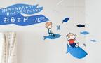 300円で作れちゃう! 夏のインテリアにもなるお魚モビール【おうちで季節イベント お手軽アートレシピ Vol.18】