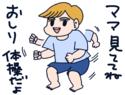 【新連載】我が子の胎内記憶が衝撃!「帽子をかぶったおじさんが…」【脅える? 子育て日記  Vol.1】