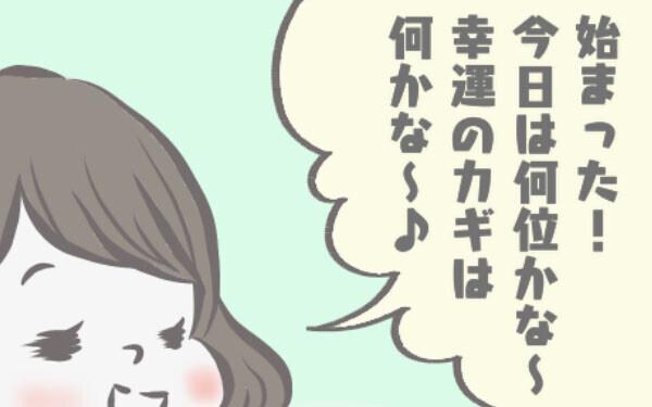 チッチママ&塩対応旦那さんの胸キュン子育て 第2話