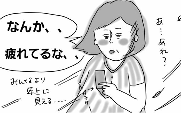 「化粧がめんどくさい」産後ママの美意識が激減するワケ【コソダテフルな毎日 第31話】