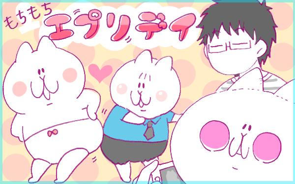 かわベーコンのハートフルママコメディはじまるよ~【もちもちエプリデイ】  Vol.1