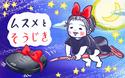 ムスメとそうじき【すくすくきろく@kita.acari 第3話】