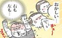 週末あるあるの風邪を連発で大騒ぎ! おっぱいへの執着がすごい息子が取った反撃とは【笑いに変えて乗り切る!(願望) オタク母の育児日記】  Vol.2