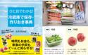 """【ラク家事の秘密は冷蔵庫にあった! 第1回】 """"見える化""""で食材の迷子をなくす、 冷蔵庫の正解ルール"""