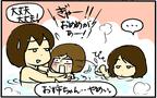 娘よ叫ぶでない…! 水嫌いの克服法【4人の子育て! 愉快なじゃがころ一家 Vol.2】