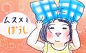 ムスメとぼうし【すくすくきろく@kita.acari 第8話】