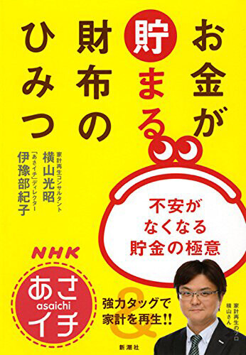 『NHK「あさイチ」お金が貯まる財布のひみつ:不安がなくなる貯金の極意』横山 光昭  (著), 伊豫部 紀子  (著)