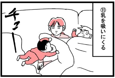 コミックエッセイ「なかなか寝ない3歳児と1歳児の動き」/ウーマンエキサイト