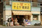 山田涼介が魅せた生々しい無防備な表情にくぎ付け!『ナミヤ雑貨店の奇蹟』