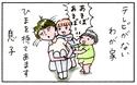子ども達に大ウケ! まりげ家でのリーズナブルな遊び【『まりげのケセラセラ日記 』】  Vol.3