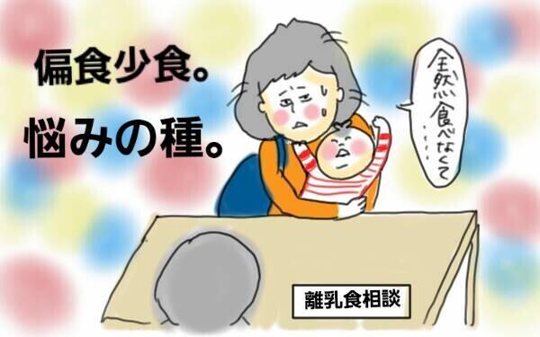 「食べてくれない子ども」は、苦痛と戦っているのかもしれない【後編】【コソダテフルな毎日 第40話】