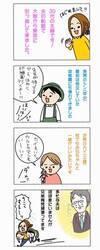 【新連載】30代転勤妻、男の子2人育児に奮闘中!