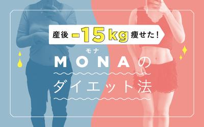 15kg太って始めた産後ダイエットスタート!【産後-15kg痩せた! MONAのダイエット法 Vol.1】