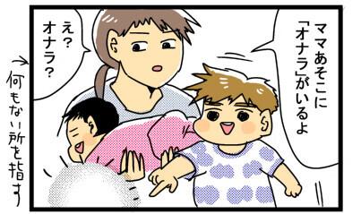 """まさかオナラが!? 息子が思い描く""""オナラ""""が衝撃だった【脅える? 子育て日記  Vol.8】"""
