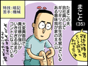 【新連載】夫は強迫性障害! 毎日パツパツな2児の母の日常【崖っぷち主婦の赤裸々ダイアリー 第1話】