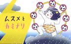 ムスメとカミナリ【すくすくきろく@kita.acari 第15話】