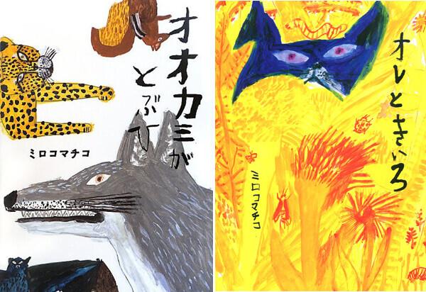 絵本作家ミロコマチコさんの絵本。
