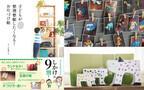 たまり続ける子どもの作品、どうしてる? 親子で協力の「見せる収納」で一気に解決!