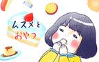 ムスメとおやつ【すくすくきろく@kita.acari 第16話】