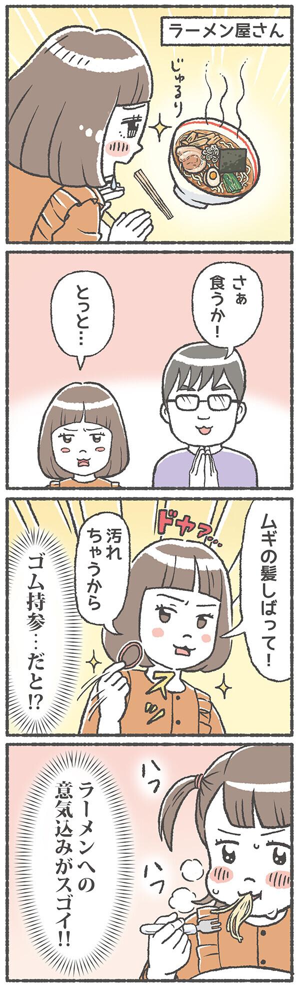 ムギ4歳「食」への果てなき愛!!【笑いに変えて乗り切る!(願望) オタク母の育児日記】  Vol.5